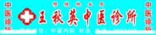 中医诊所图片