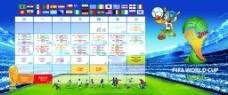 世界杯赛程图片