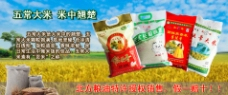 淘宝食品大米店招轮播海报高清图