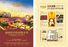 房地产单页广告设计