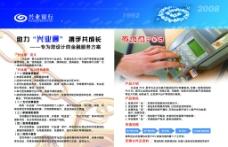 兴业银行 邮简图片