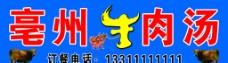 亳州牛肉汤图片