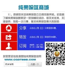 微信公众号二维码分享图片