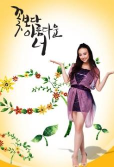 韩国摆姿势的女性人物PSD素