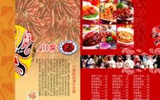 川菜挑战满汉全席图片