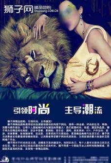 狮子网团购宣传海报PSD素材