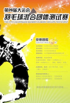羽毛球测试赛海报PSD分层模