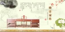 古典仿古家具办公桌PSD分层