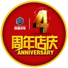4周年店庆