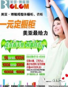 美亚橱柜促销广告PSD素材