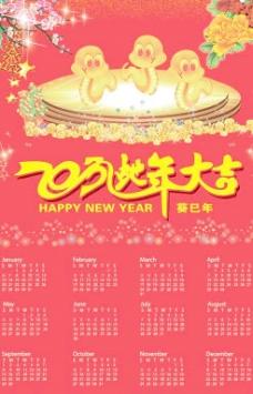 2013金蛇狂舞新春年历PSD素