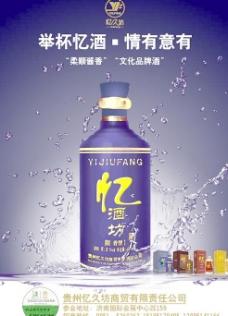 文化名品忆酒坊白酒PSD广告