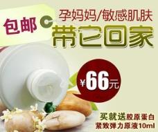 敏感肌护肤品广告PSD素材