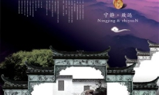 宁静致远中国风PSD古典素材
