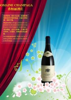 香柏丽酒庄洋酒广告PSD分层