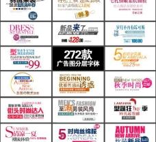 272款网店广告分层字体PSD素