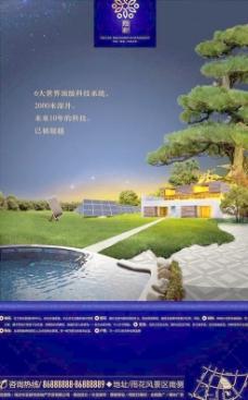 世界顶级科技环保地产PSD素