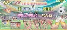 2012欧洲杯酒吧宣传海报PSD