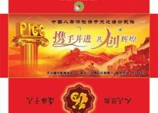 中国人寿商业活动信封PSD下
