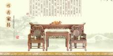 明清实木家具案台桌椅PSD分