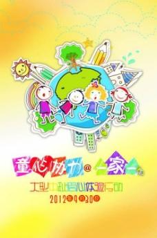 儿童爱心体验行动海报PSD素