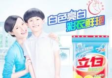 立白洗衣粉平面广告PSD分层