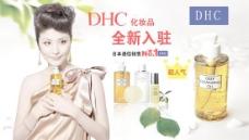 日本DHC化妆品广告PSD分层素