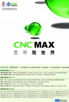 中国网通宽带网络海报PSD分