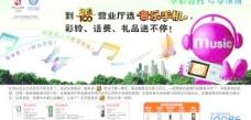 中国移动通信新业务海报PSD