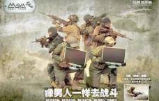 雅玛战地液晶显示器广告PSD