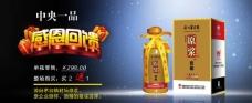 贵州茅台镇白酒广告PSD素材