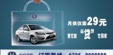 长安悦羚汽车广告PSD分层素