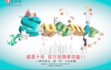 陶瓷企业夏天五一节海报PSD