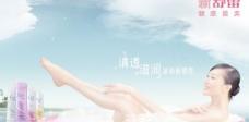 健康最美新舒蕾广告PSD海报