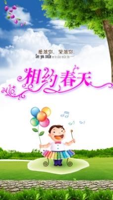 卡通儿童春天春季海报