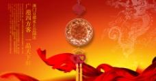 火锅城古典中国风宣传海报