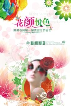 百货商场珠宝化妆品节海报