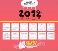 2012福满人间新年台历矢量图