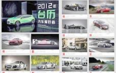 2012新年豪华跑车台历矢量素材