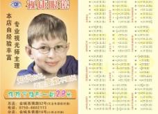 眼镜店2011年历卡矢量图