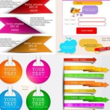 彩色创意标签设计矢量素材