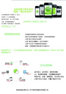 微信营销宣传页
