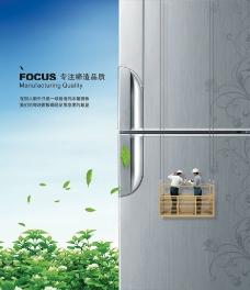 冰箱形象海报