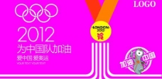 2012奥运会为中国队加油矢量海
