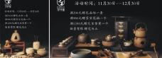 万仟堂陶器活动海报矢量素材