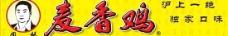 周杨麦香鸡广告横幅矢量素材