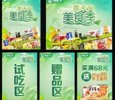 春天美食季宣传海报矢量素材