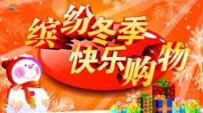 缤纷冬季快乐购物矢量海报  CD