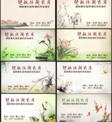 休闲农庄水墨国画名片PSD分
