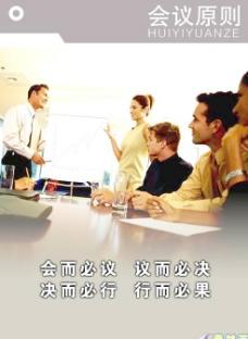 企业文化会议准则展板PSD分